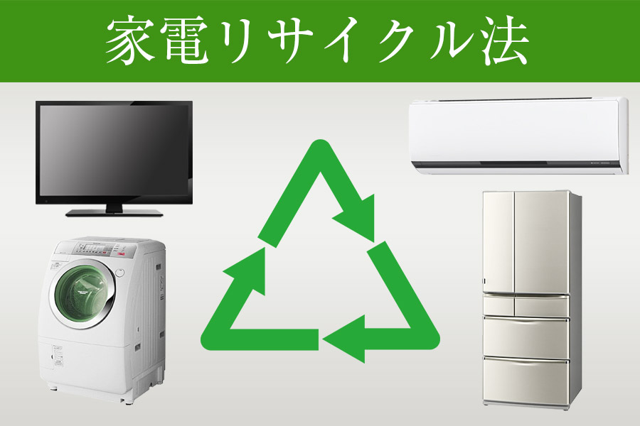今さら聞けない家電リサイクル法
